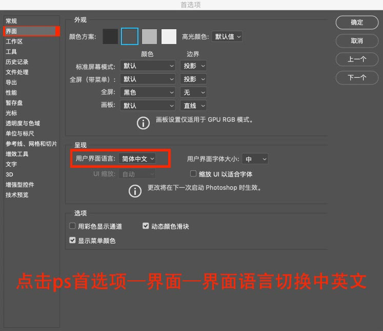 Adobe Photoshop 2020 中英文语言包下载(Mac&Win 21.2.4兼容版本) 应用程序 第5张