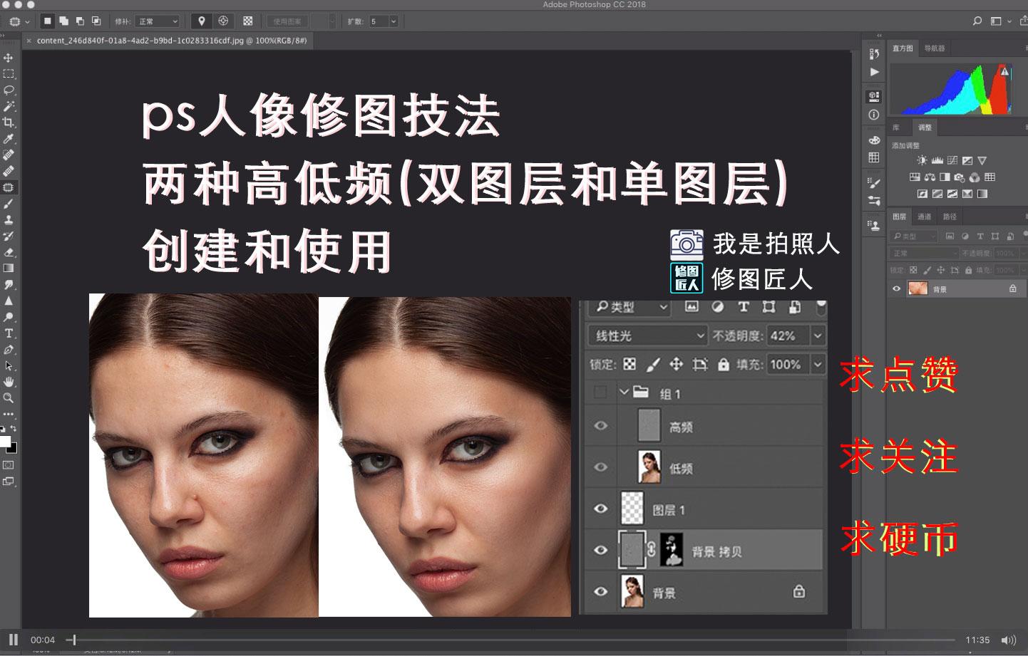 PS修图技巧 双图层和单图层 高低频磨皮创建和使用 修图技巧 第1张