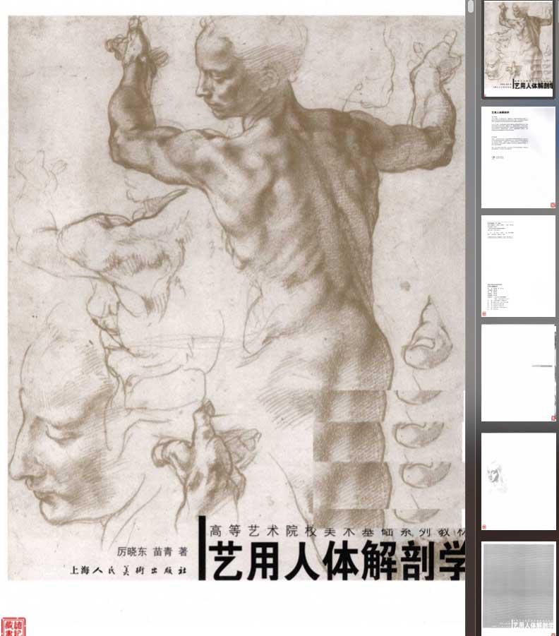 学习人体结构的电子书籍《艺用人体解剖》扫描版 收集整理 第2张