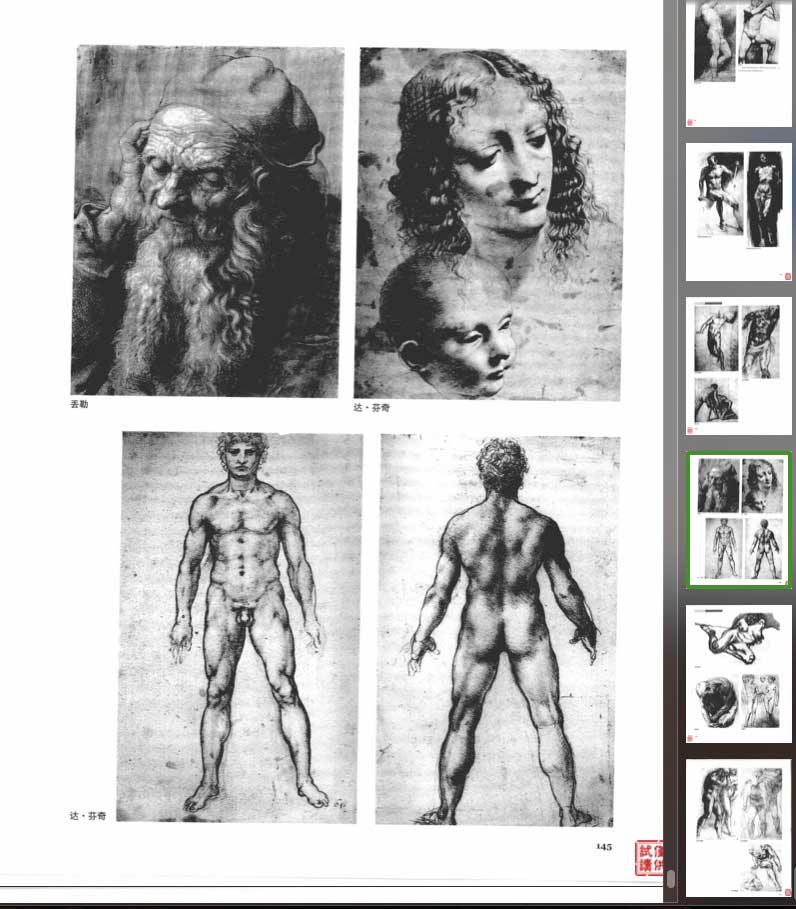 学习人体结构的电子书籍《艺用人体解剖》扫描版 收集整理 第4张