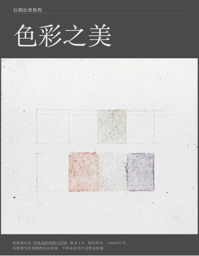 一本简单的色彩知识介绍书籍《色彩之美》pdf电子版 收集整理 第1张