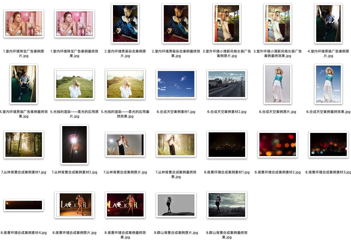 《修图师的自我修养》随书附赠电子书大分辨率图片练习素材下载 图片素材 第1张