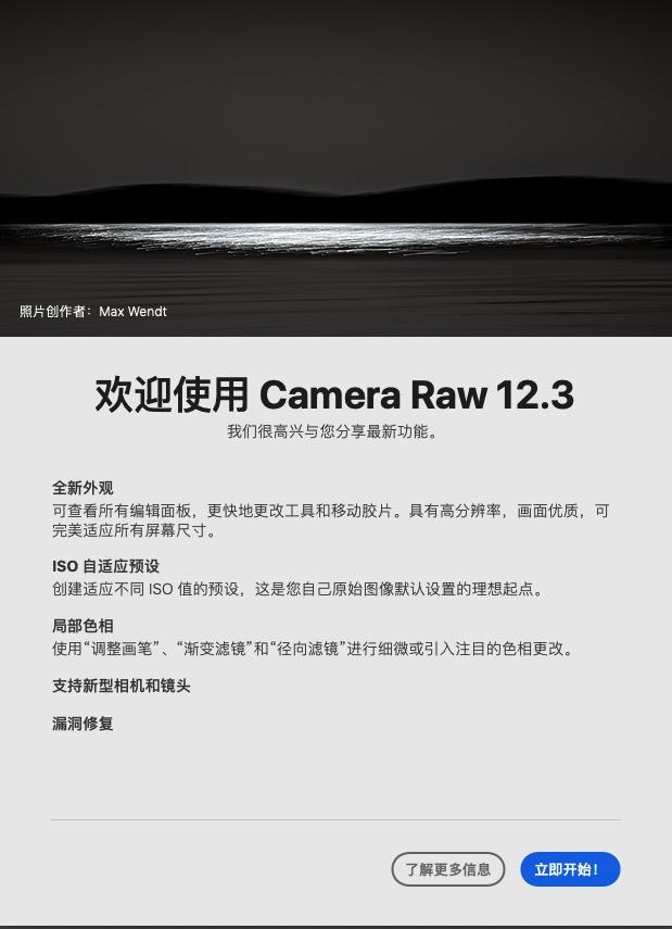 Adobe Camera Raw12.3中文版最新版单独下载(Win+Mac) 应用程序 第1张