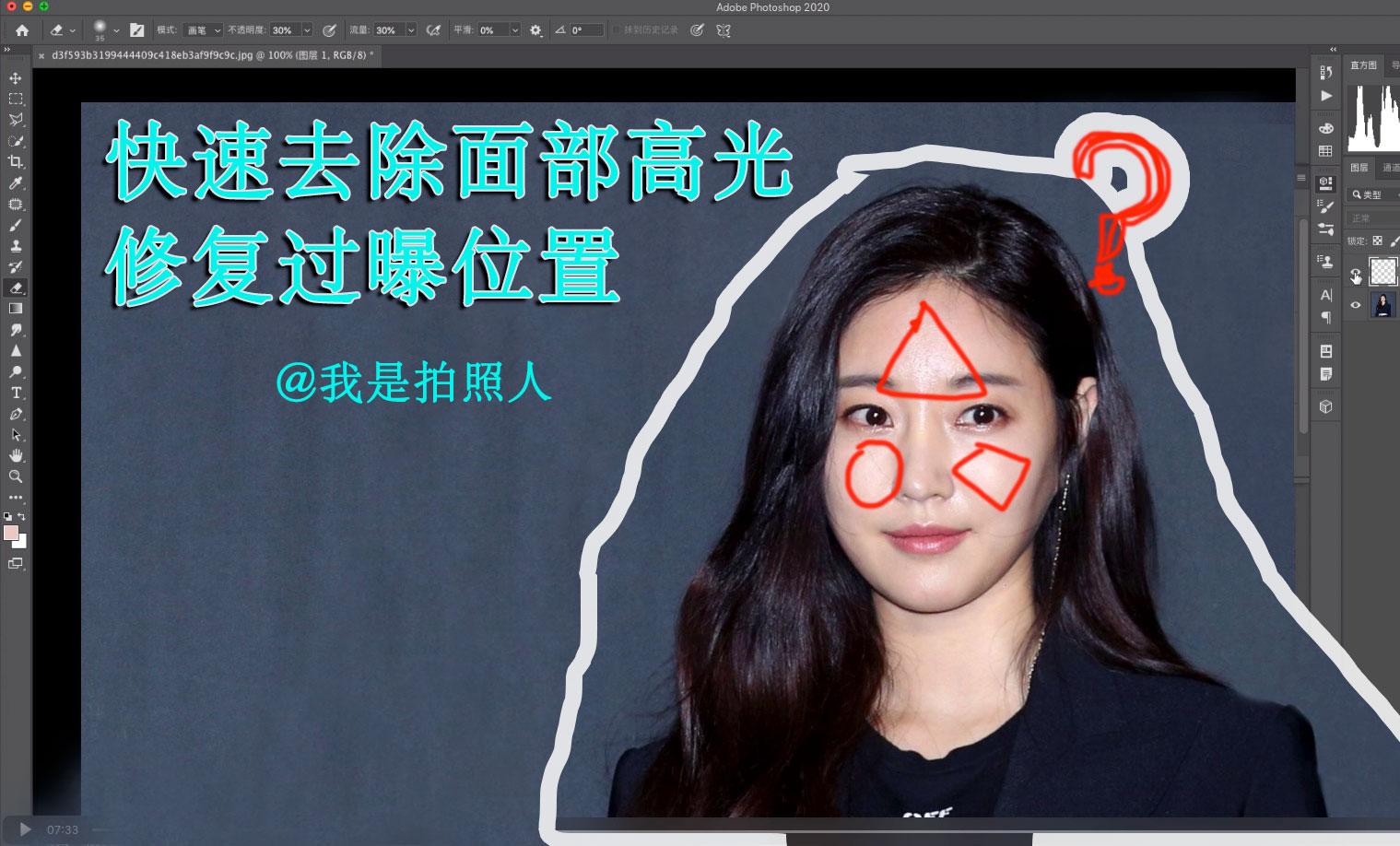 人像修图技巧 快速调整面部高光 修复过曝部位 修图技巧 第1张