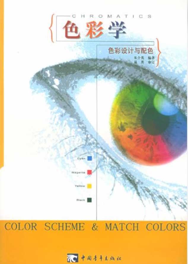 色彩学:色彩设计与配色 朱介英.彩图版 收集整理 第1张
