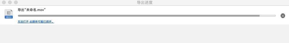 Mac(苹果系统)Quicktime player 录屏后无法保存或者提示此媒体已损坏 解决方案 图文教程 第1张