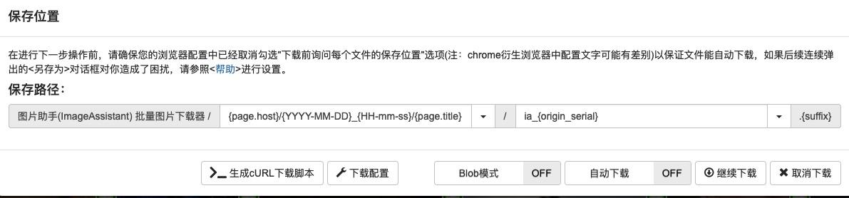 谷歌Chrome浏览器图片批量下载扩展插件 【图片助手】 应用程序 第3张