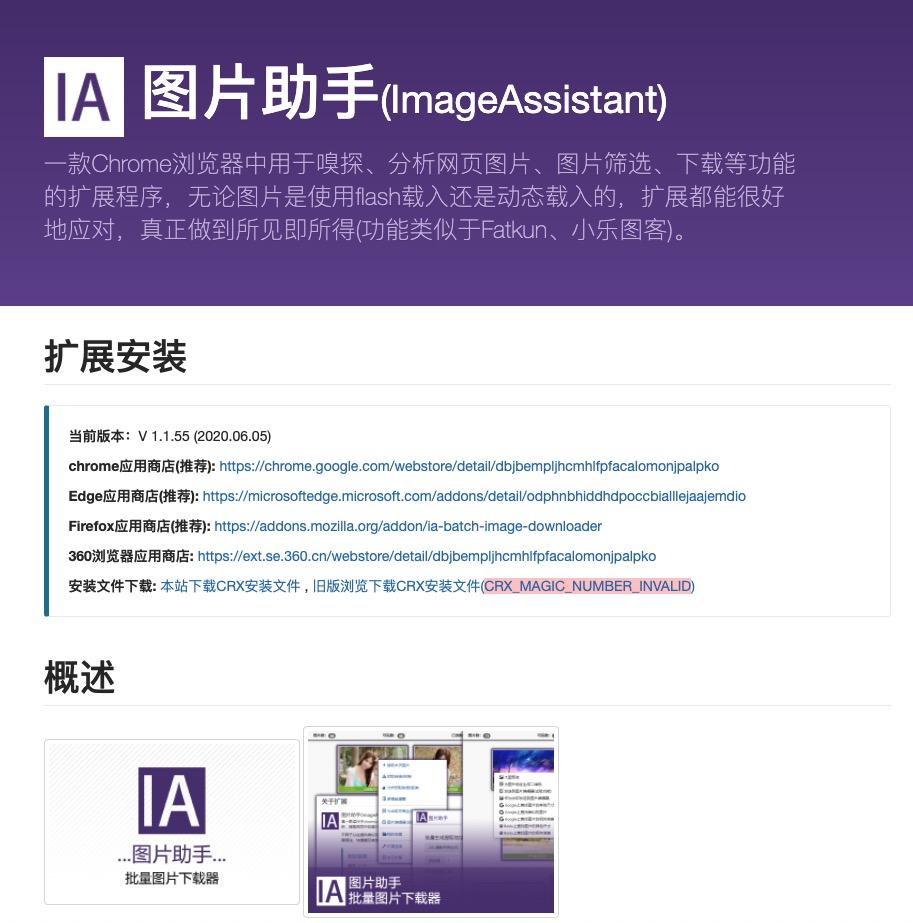 谷歌Chrome浏览器图片批量下载扩展插件 【图片助手】 应用程序 第1张