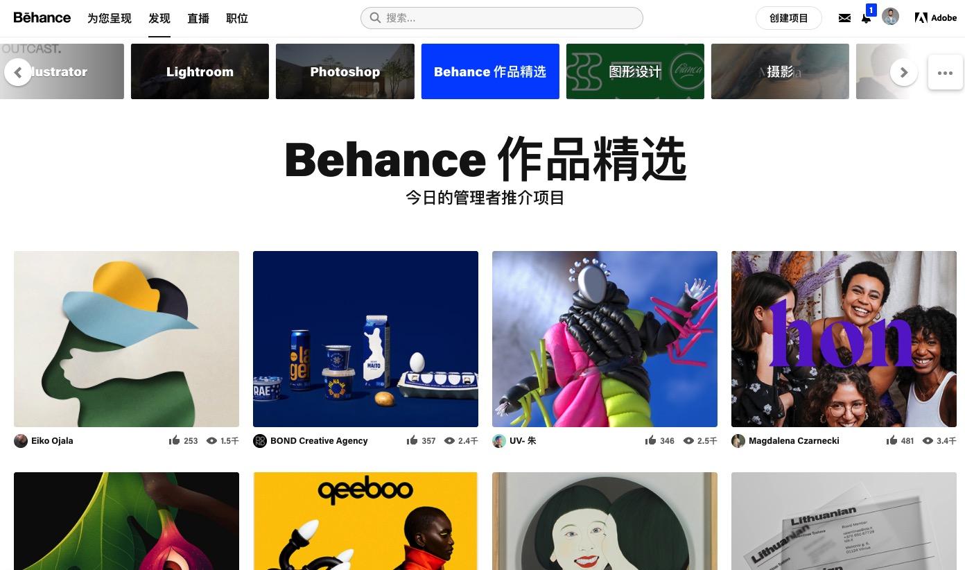分享一下Adobe旗下视觉网站Behance app的安卓版 应用程序 第1张
