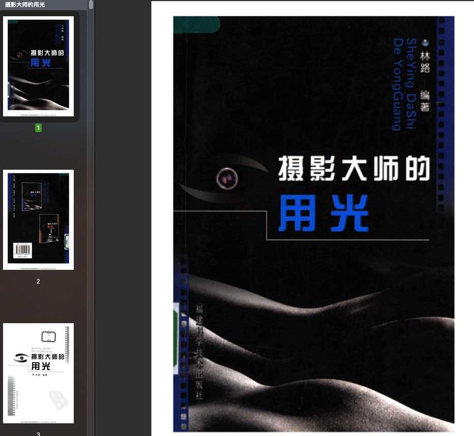电子书籍分享林路著《摄影大师的用光》黑白扫描版 收集整理 第1张