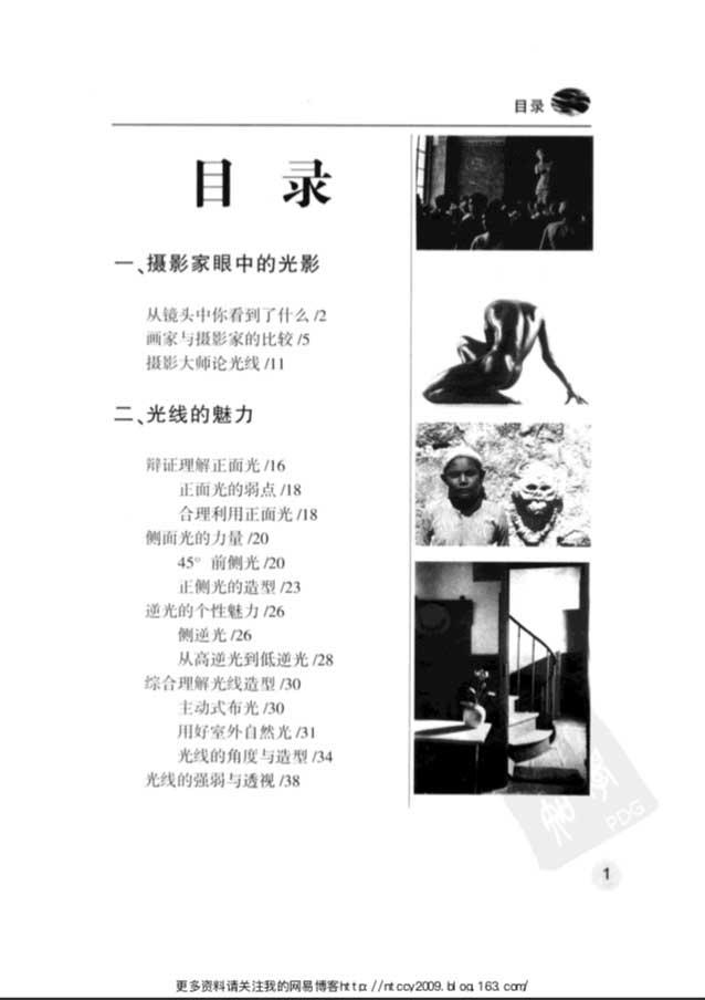 电子书籍分享林路著《摄影大师的用光》黑白扫描版 收集整理 第2张