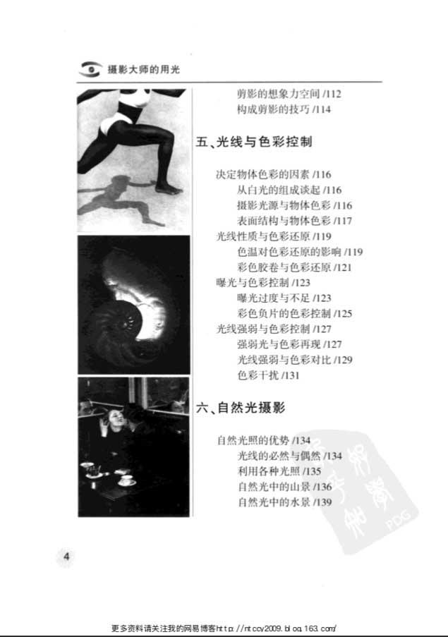 电子书籍分享林路著《摄影大师的用光》黑白扫描版 收集整理 第3张