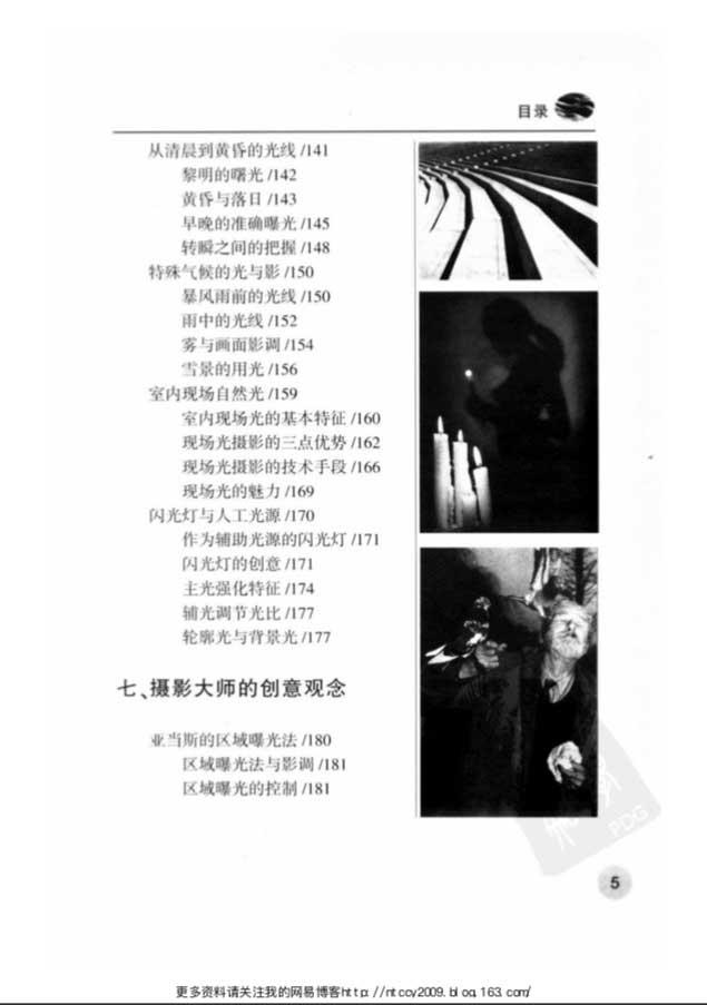 电子书籍分享林路著《摄影大师的用光》黑白扫描版 收集整理 第5张