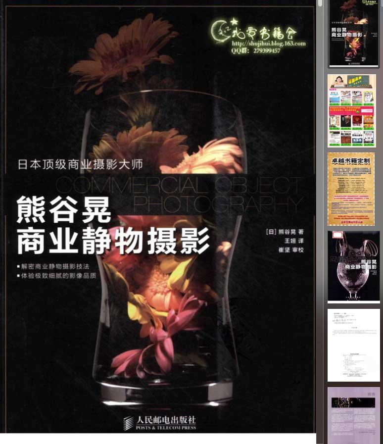 摄影电子书《熊谷晃商业静物摄影》彩色扫描版 收集整理 第1张