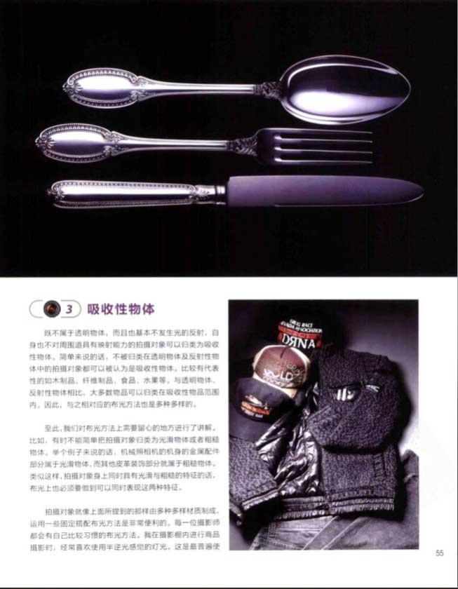 摄影电子书《熊谷晃商业静物摄影》彩色扫描版 收集整理 第4张