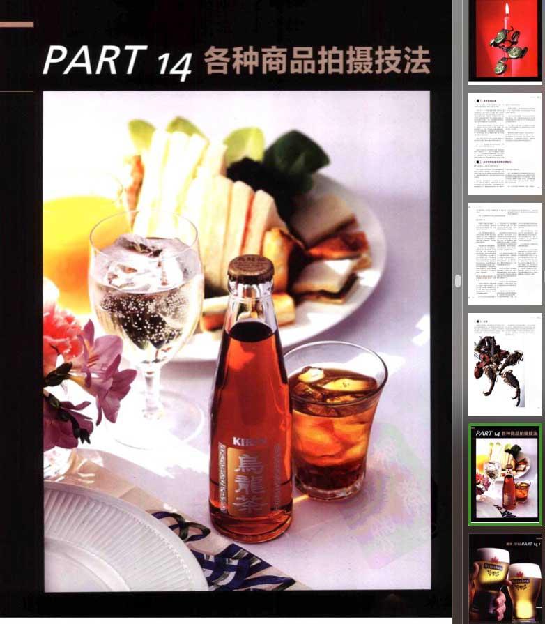 摄影电子书《熊谷晃商业静物摄影》彩色扫描版 收集整理 第2张