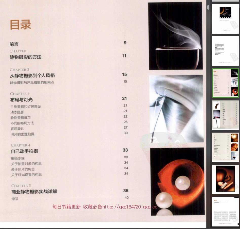 摄影电子书《商业静物摄影》扫描版 收集整理 第2张