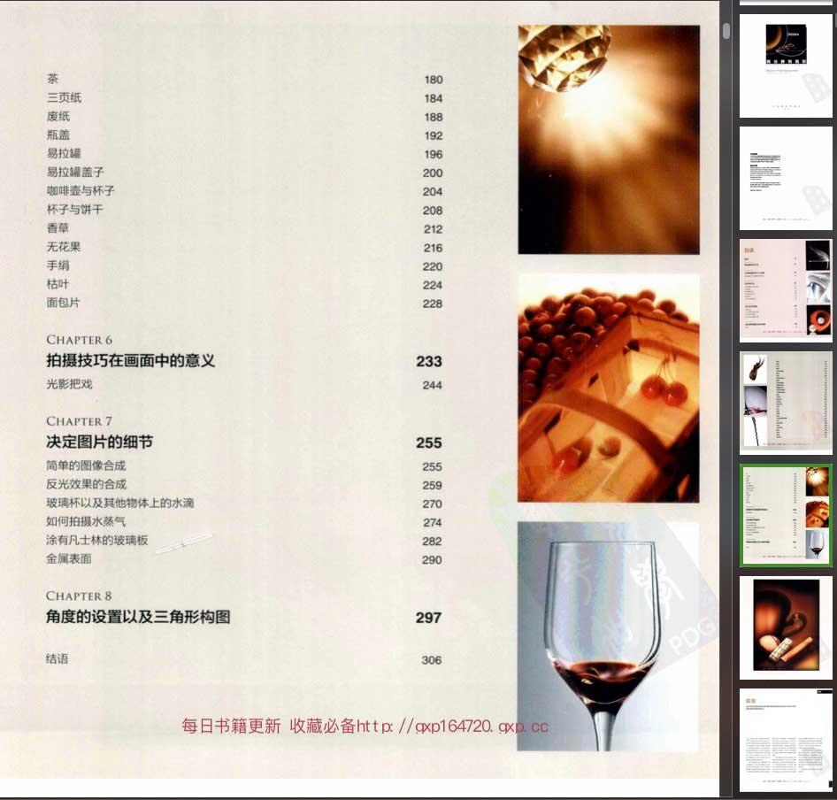 摄影电子书《商业静物摄影》扫描版 收集整理 第4张
