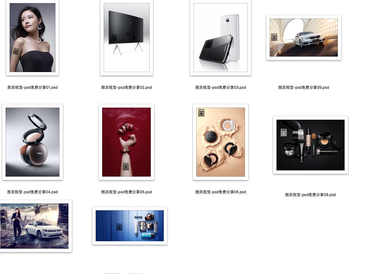 图灵视觉早期修图案例 人像和产品修图PSD文件 PSD文件 第1张