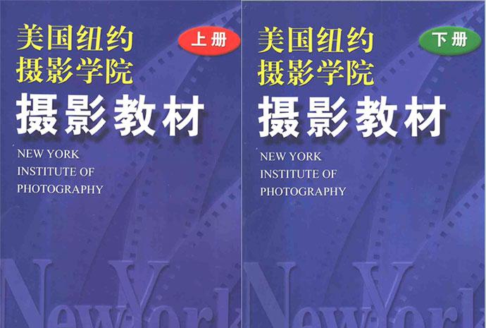 pdf电子版经典教材《美国纽约摄影学院摄影教材》分享 收集整理 第1张
