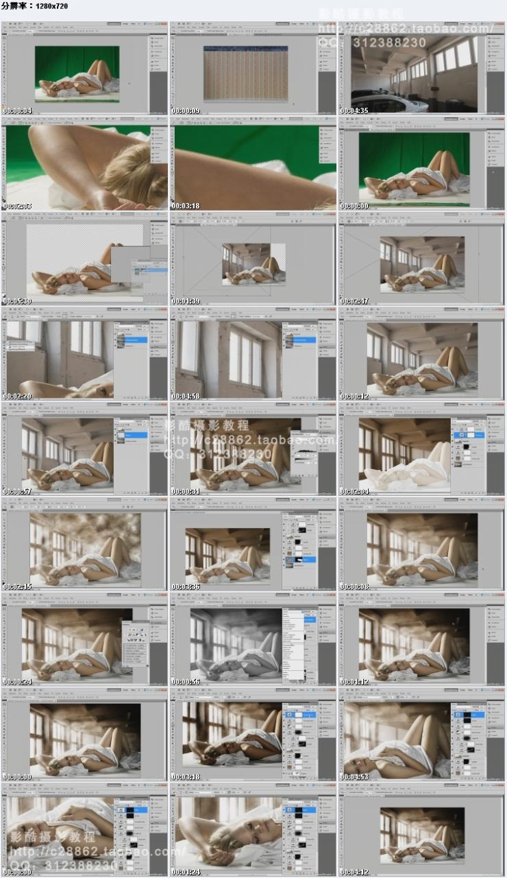 人像后期修图视频教学 抠图更换背景环境 收集整理 第3张