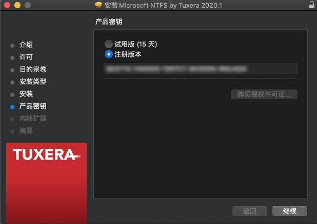 苹果系统 NTFS读写工具 Tuxera NTFS for Mac 2020.1 正式版下载 应用程序 第1张